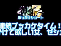 Kamichichi Z / 神乳Z p5