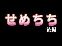 Seme Chichi / せめちち ep2