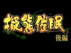 Gitai Saimin / 擬態催眠 ep2