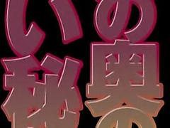 Ana no Oku no Ii Tokoro / 穴の奥のいい秘部 ep2