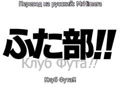 Футабу!! / Futabu!! ep1 RUS SUB