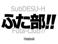 Futa Club!! / Futabu!! ep1 ENG SUB