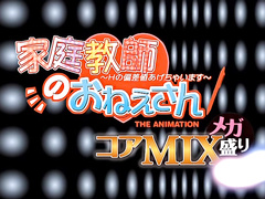 Kateikyoushi no Onee-san Mega MIX