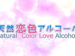 Tennen Koi-iro Alcohol ep2 ENG SUB