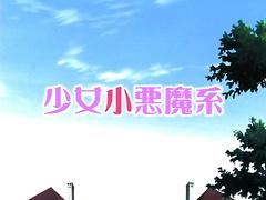 Shoujo Koakuma Kei /  少女小悪魔系
