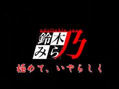 Helter Skelter: Hakudaku no Mura ep4 RUS SUB
