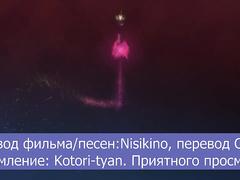 Sekaiichi Hatsukoi Movie OVA RUS SUB