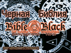 Bible Black: Only Version ep2 RUS SUB