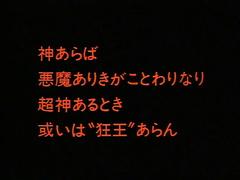 Chojin Densetsu Urotsukidouji 3 ep1-2 RUS