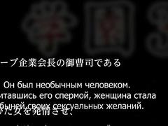 Gakuen 3: Karei Naru Etsujoku ep1 RUS DUB