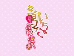 Ichigo Chocola Flavor / いちごショコラふれーばー ep2