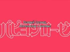 Lingerie Senshi Papillon Rose RUS SUB