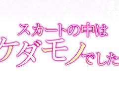 Skirt no Naka wa Kedamono Deshita ep3 ENG SUB
