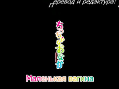 Маленькая вагина Chicchana Onaka ep1 RUS SUB