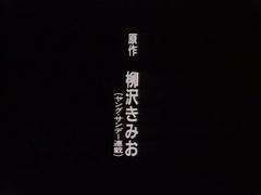 Aoki Honoo / 青き炎