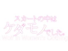 Skirt no Naka wa Kedamono Deshita ep12 ENG SUB